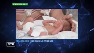 Спасение недоношенных младенцев
