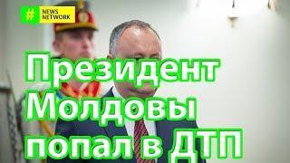 Президент Молдовы попал в ДТП [10.09.2018]