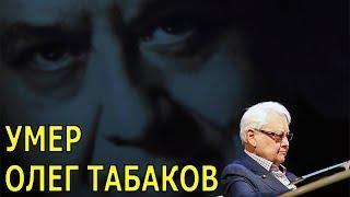 Умер Олег Табаков. Жизнь и смерть Олега Табакова: памяти великого артиста