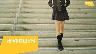 В школах Великобритании девочкам запретили носить юбки / Инфошум