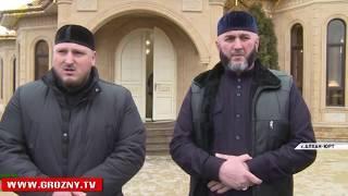 Фонд Кадырова построил в селении Алхан-Юрт мечеть