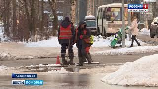 Сегодня утром в центре Архангельска затопило дорогу