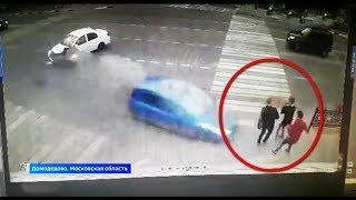 Страшное ДТП в Домодедово. Москва 05.06.2018