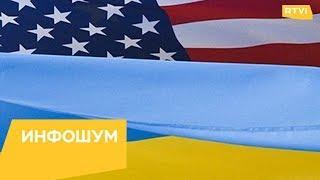 США обвинили Украину в предательстве из-за Китая