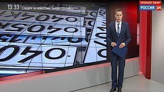 «Вести. Дежурная часть» за 08.06.2018