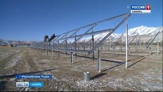 В Республике Тыва устанавливают солнечные батареи