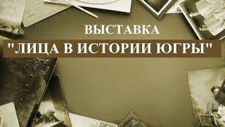 История Югры в лицах: в Ханты-Мансийске открылась новая выставка