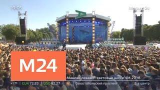 """""""Москва сегодня"""": Собянин будет баллотироваться на пост мэра столицы - Москва 24"""