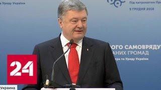 Киселев считает, что на Порошенко не стоит тратить время - Россия 24
