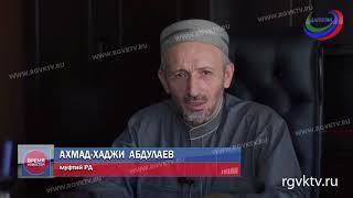 Муфтий Дагестана обратился с призывом принять участие в конкурсе управленцев