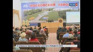 В день выборов Президента России чебоксарцы смогут выразить поддержку проектам благоустройства город