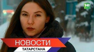Новости Татарстана 10/12/18 ТНВ