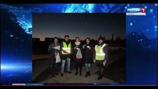 Общественники Марий Эл провели акцию «Выйди из темноты! Будь заметен!» около Руэма