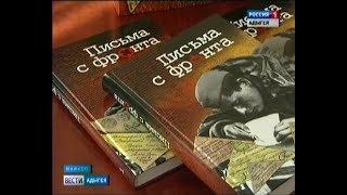В Национальной библиотеке  республики прошла презентация  трёхтомника «Письма с фронта»