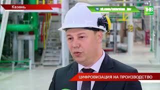 Казанская ТЭЦ-3 стала первой пилотной площадкой в Татарстане по внедрению «Индустрии 4.0» - ТНВ