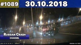 ДТП. Подборка на видеорегистратор за 30.10.2018 Октябрь 2018