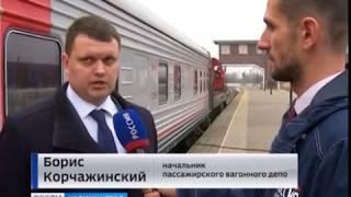 В Калининград прибыли пассажирские вагоны повышенной комфортности