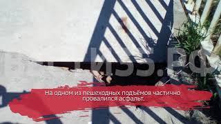 На Лукьяновском виадуке частично провалился асфальт