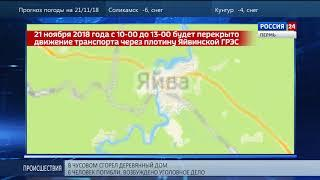 На Яйвинской ГРЭС временно перекроют движение транспорта
