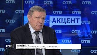 """""""Акцент с Евгением Ениным"""": Юрий Ткачук"""