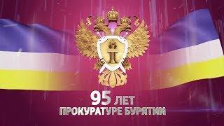 95 лет Прокуратуре Республики Бурятия. Эфир 29.09.2018