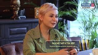 Артхурон. Мамсурова Ирма