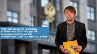 Региона получит дополнительно 28 млрд. рублей. Подробности