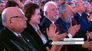 Владимир Путин выступил с посланием к Федеральному Собранию