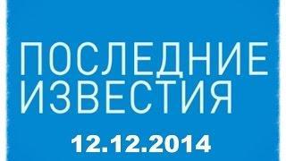 Санкт-Петербург «Последние известия. 100 секунд»