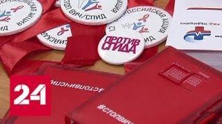 Остановим СПИД вместе: в Москве стартовал молодежный форум - Россия 24