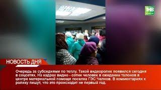 Новость дня 19/10/18 ТНВ