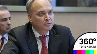 Анатолий Антонов: провокации против России готовились около трех недель