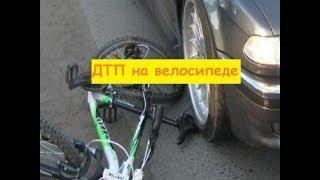 Попал в ДТП на велосипеде.  Последствия.