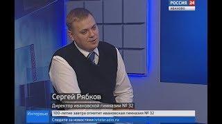 РОССИЯ 24 ИВАНОВО ВЕСТИ ИНТЕРВЬЮ РЯБКОВ С С