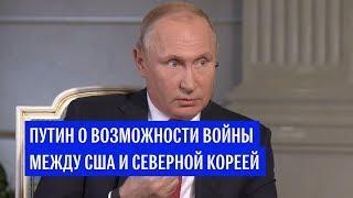 Путин о возможности войны между США и Северной Кореей