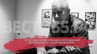 Ушел из жизни легендарный фотожурналист Юрий Абрамочкин