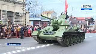 Приморцы вместе со всей страной отметили День Победы
