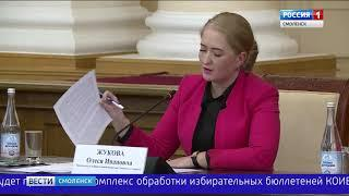 Избирательные комиссии Смоленщины завершили подготовку к выборам