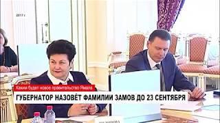 НОВОСТИ от 19.09.2018 с Ольгой Поповой