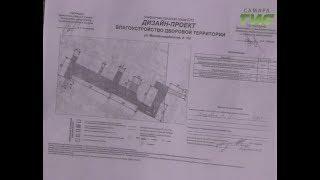 Активисты ОНФ дали оценку качеству благоустройства двора по улице Молодогвардейская