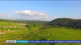 Башҡортостанда туристар өсөн Ҙур Көньяҡ Урал һуҡмағын һалалар
