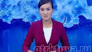 Медээлер Тыва Черде 25 07 2018
