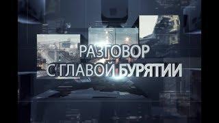 Разговор с Главой Бурятии Алексеем Цыденовым. Эфир от 09.08.2018