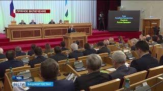 Глава Башкортостана выступил с докладом о результатах деятельности Правительства за 2017 год