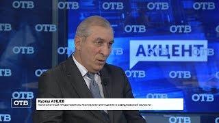 """""""Акцент с Евгением Ениным"""": Куреш Аушев"""