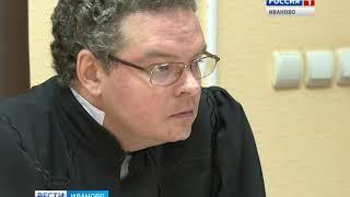 Судебный процесс по делу экс-зампреда правительства Ивановской области приближается к финалу