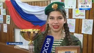 В Приморье  продолжаются традиции военной игры «Зарница»