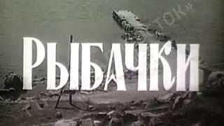 """1972г, """"Рыбачки"""", Дальтелефильм"""