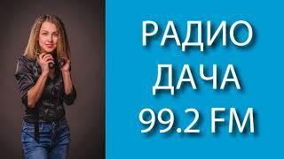 Радио дача Новости 12 04 2018