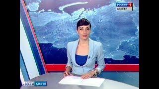Вести Адыгея - 05.09.2018